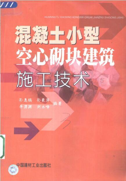 混凝土小型空心砌块建筑施工技术 [孙惠镐等] 2002年版