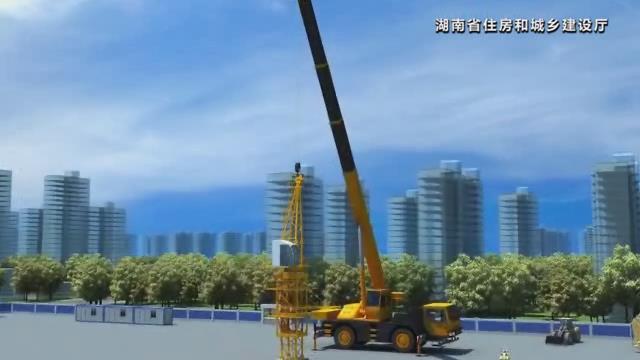 湖南省建筑施工安全生产标准化系列视频—塔式起重机_7