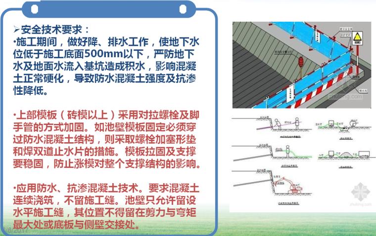 火力发电项目安全生产技术培训讲义(70页,图文并茂)