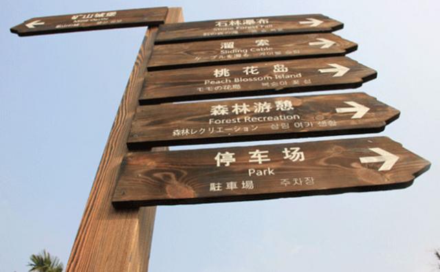 旅游景区标识牌制作材料介绍