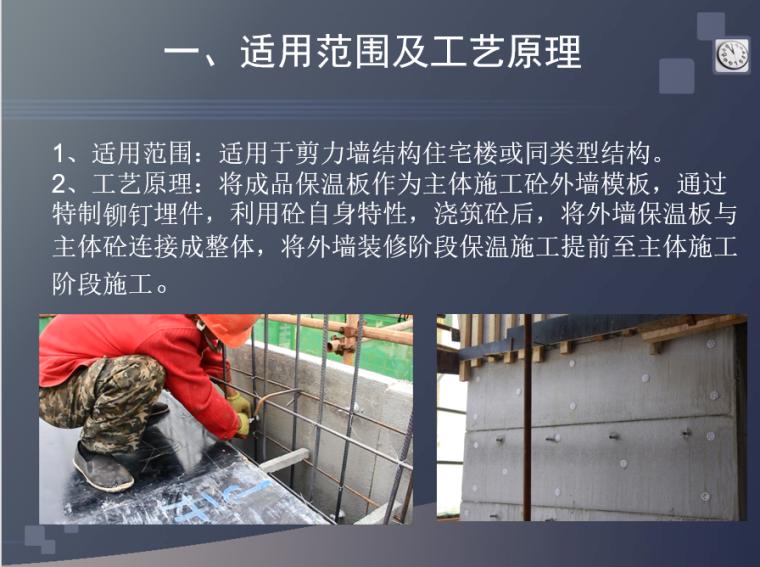 FS外墙保温板施工工法