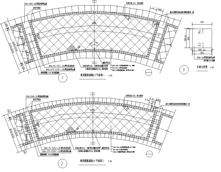 园路石材铺装样式(红色弧线系列)