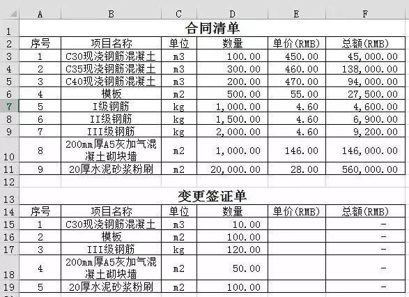造价 用Excel计算工程量的12个实用技巧,动图演示一看就会_6