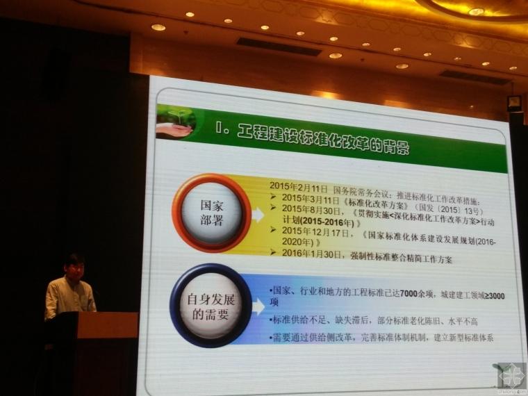 [图文直播]工程建设标准化改革与标准国际化研讨会_6