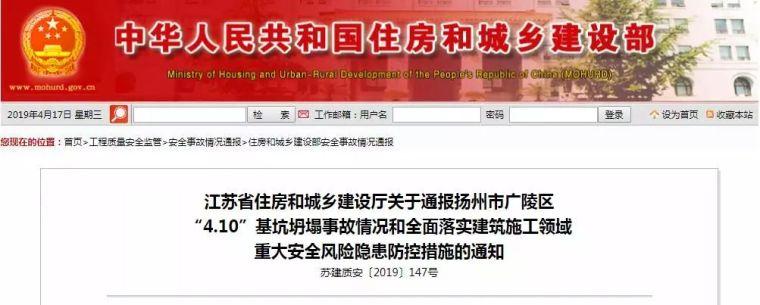 5死1伤|又一总承包单位在江苏被暂停承接新建工程