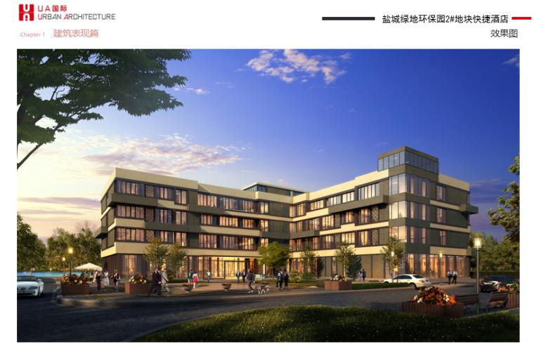 [江苏]盐城绿地环保园快捷酒店建筑设计方案文本
