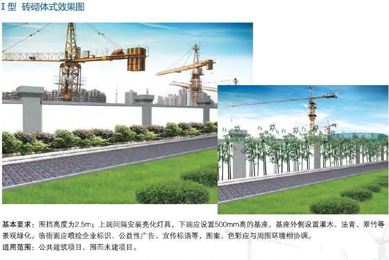南京市建设工程施工现场围挡标准图集(房建、市政、轨道交通等)-砖砌体式效果图