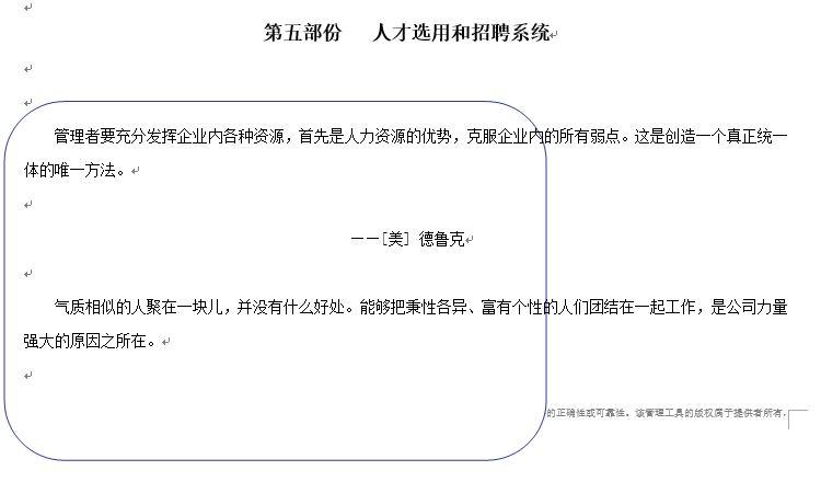 房地产管理手册_6