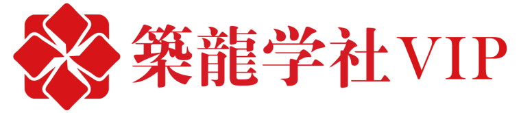 2018第二届中国国际装配式建筑高峰论坛——全产业链整合与发展