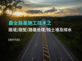 路基施工技术之路堤/路堑/路基处理/挡墙