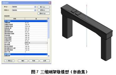 BIM技术在高速铁路设计中的应用_4