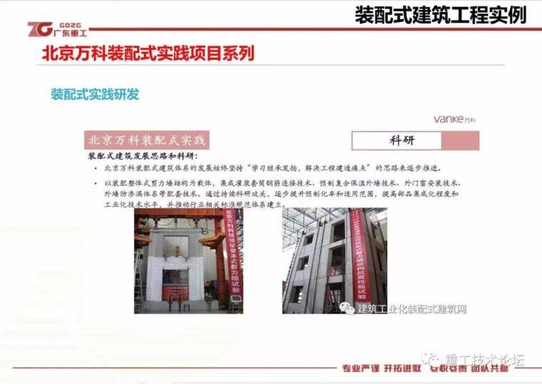 装配式建筑技术之②--国内应用现状PPT版_60