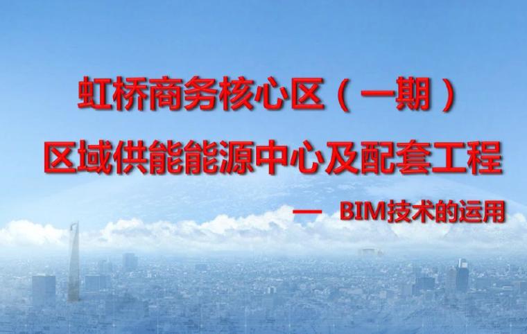 [上海]供能能源中心及配套工程BIM技术应用