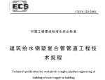 建筑给水钢塑复合管管道工程技术规程CECS 125-2001