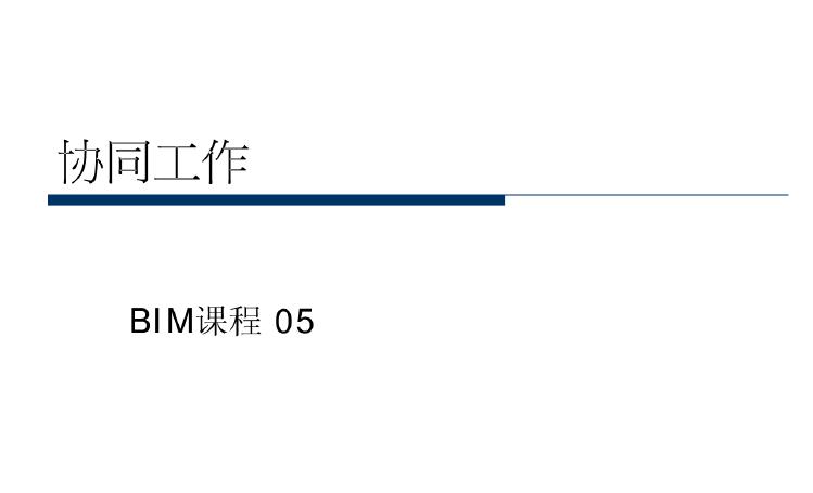 BIM课程-协同工作05