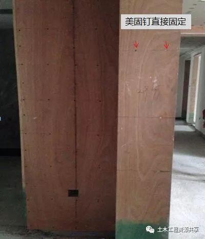 墙面工程施工工艺样板做法手册_4