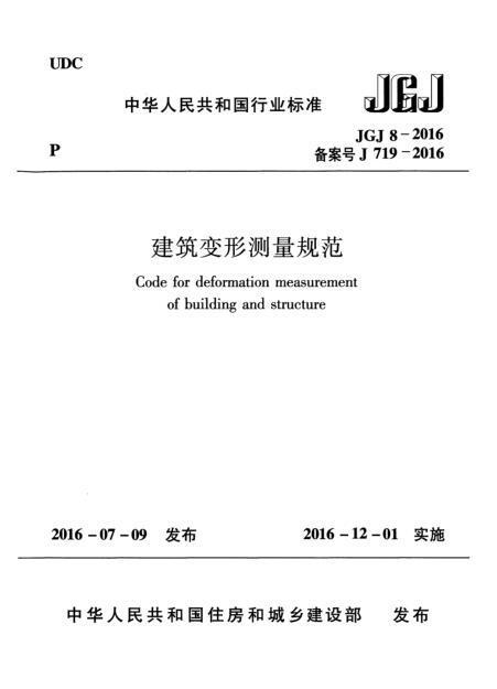 JGJ 8-2016 建筑变形测量规范