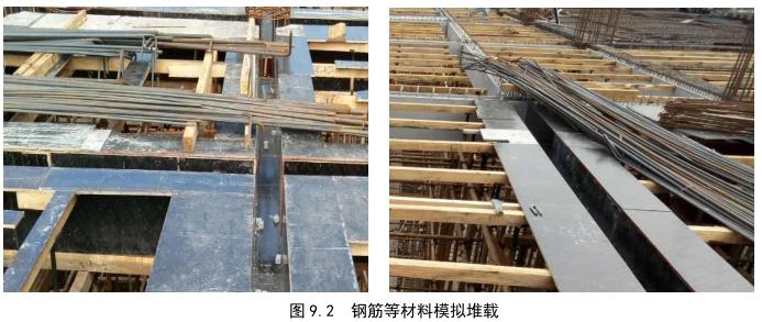 预制叠合板与现浇组合结构质量安全(QC小组)_8