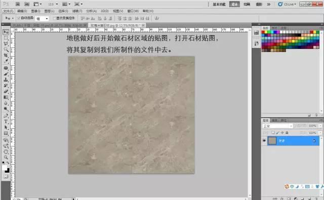 室内设计必学技能:彩色平面图PS教程_15