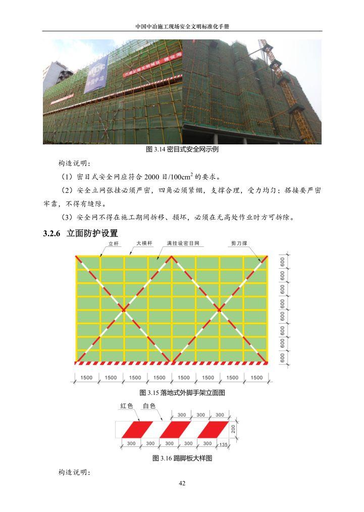 施工现场安全文明标准化手册(建议收藏!!!)_42