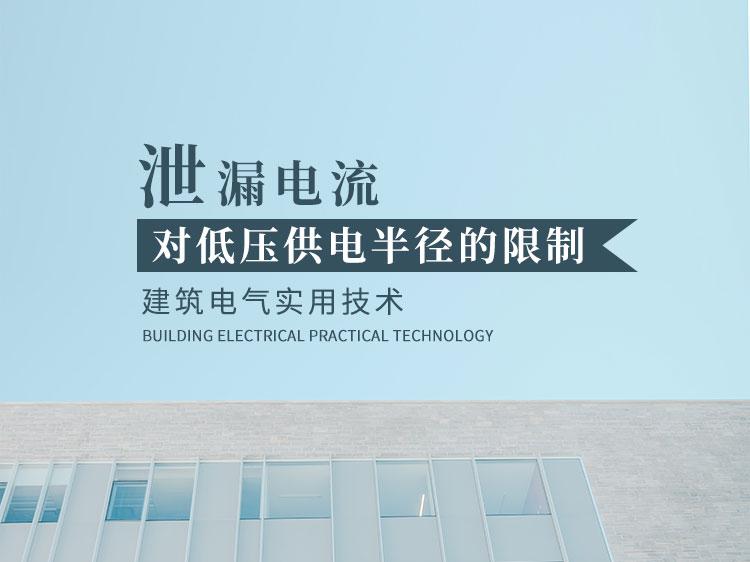 泄漏电流对低压供电半径的限制