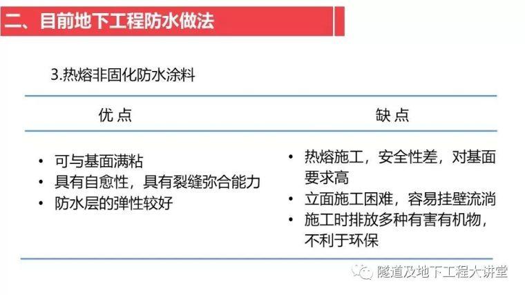 """""""皮肤式""""防水在地下工程的研究与应用_9"""