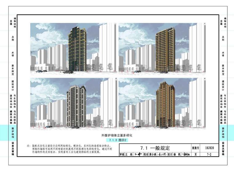 18J820《装配式住宅建筑设计标准》图示_7
