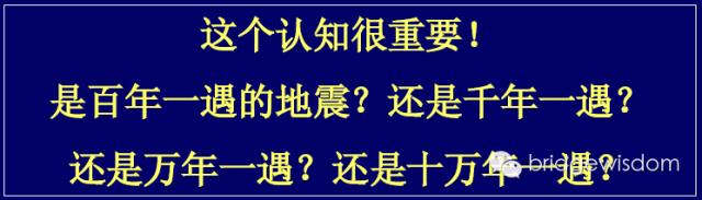 桥梁结构抗震设计核心理念_60