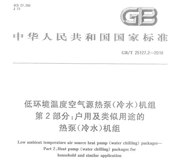 暖通空调规范-低环境温度空气源热泵(冷水)机组 第2部分