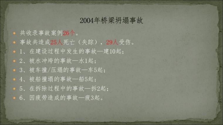 桥之殇—中国桥梁坍塌事故的分析与思考(2004年)
