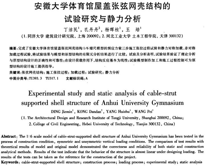 安徽大学体育馆屋盖张弦网壳结构的试验研究与静力分析