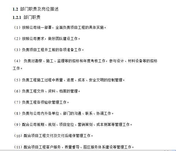 绿城房产集团工程精细化管理指引(试行)定稿(上)_4