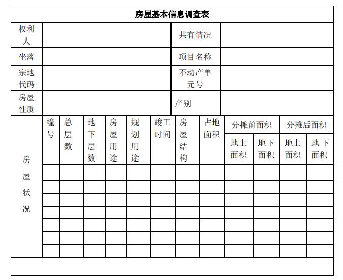 浙江省建筑工程建筑面积计算规则和竣工综合测量技术规程(2017年_5