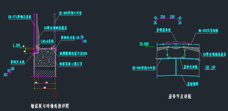 彩钢节点详图_2