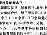 北京朝阳医院本部能耗与空调系统管理及其节能潜力分析