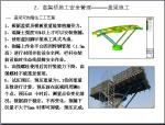 轨道交通路基与高架桥施工安全质量管理要点