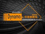 BIM Revit培训之Dynamo可视参数化建模教程(桥梁建模/隧道建模/路桥BIM培训)