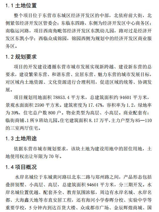 东营市水岸名城项目策划报告--论文(共80页)_2