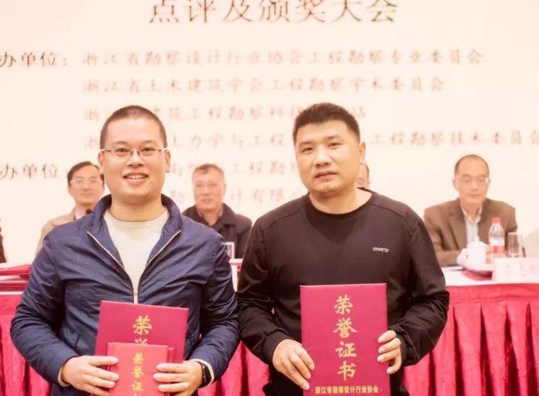 浙南院获2018年浙江省工程勘察和岩土工程设计技能交流一等奖_2