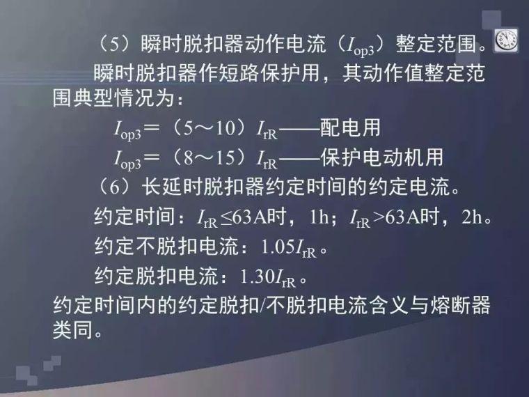 詳解建筑低壓配電系統,超贊!_50