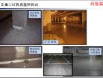 知名企业《车库地坪工程技术质量标准交底(金刚砂地坪施工)》模板