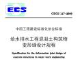 给水排水工程混凝土构筑物变形缝设计规程CECS 117-2000
