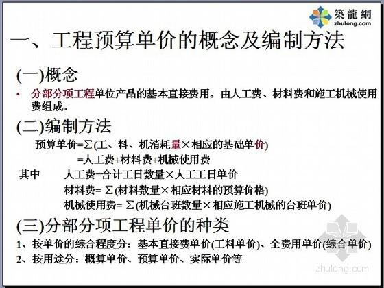 [北京]2012年建筑工程预算定额(预算单价编制)讲解