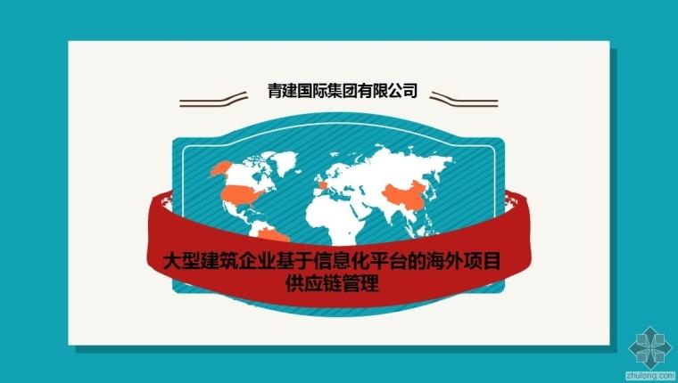 大型建筑企业基于信息化平台的海外项目供应链管理_2