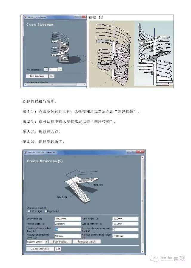 最全SketchUp建筑小插件_65