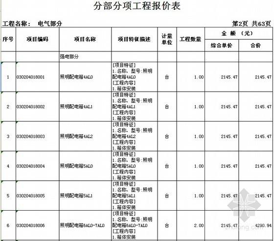 2011年广州学校综合楼及宿舍改造工程清单报价(经济标)