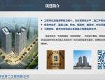 BIM在项目精细化管理的落地应用 ——湖南长沙·枫华府第