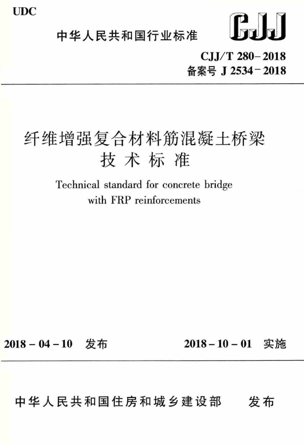CJJT280-2018纤维增强复合材料筋混凝土