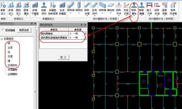 结构设计嵌固端如何确定?_5