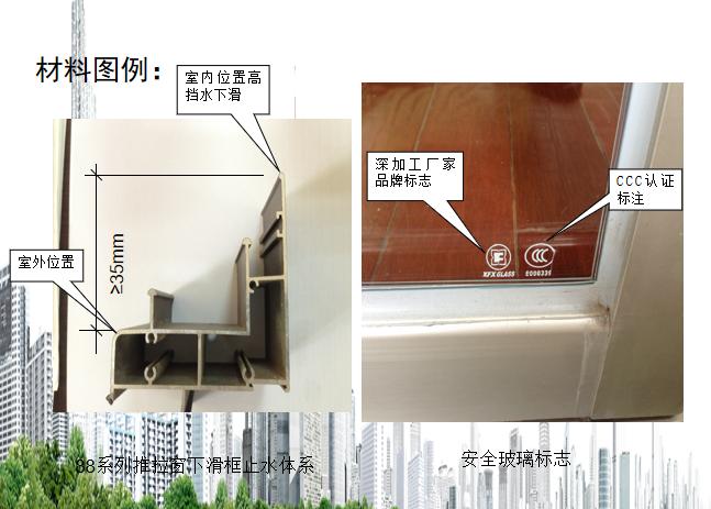 铝合金门窗工程技术规范